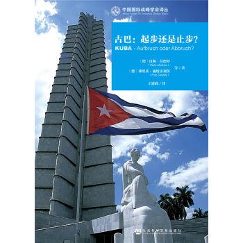 古巴:起步还是止步?