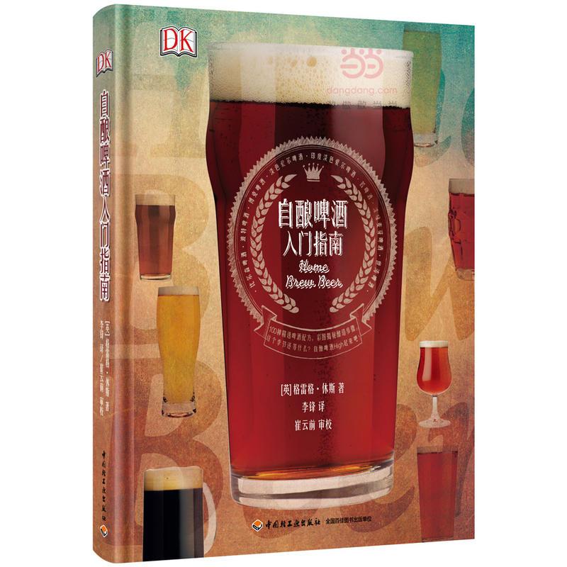 DK自酿啤酒入门指南