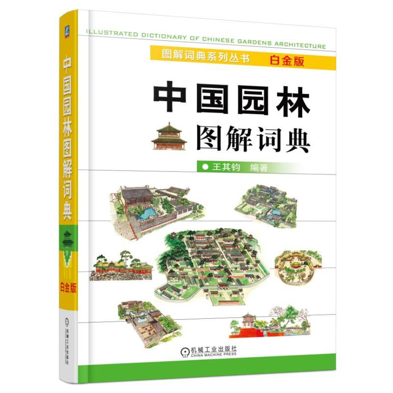 中国园林图解词典(白金版)