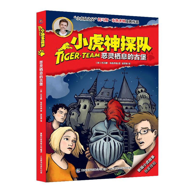 小虎神探队·恶灵栖息的古堡