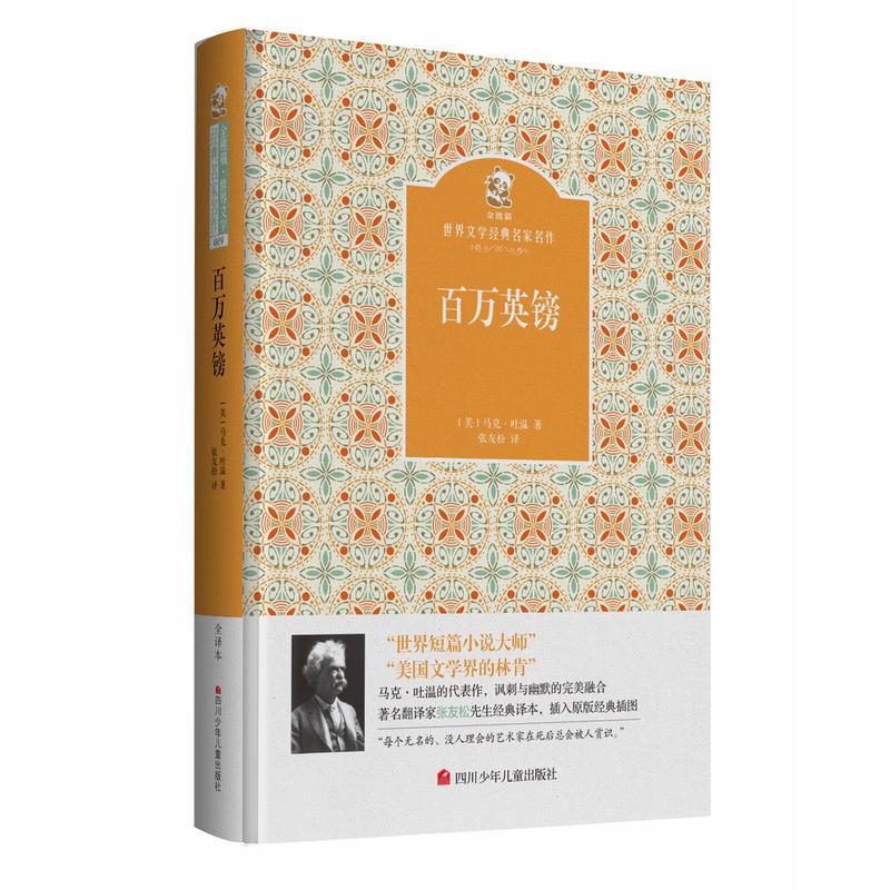 名家名译 金熊猫世界文学经典:百万英镑
