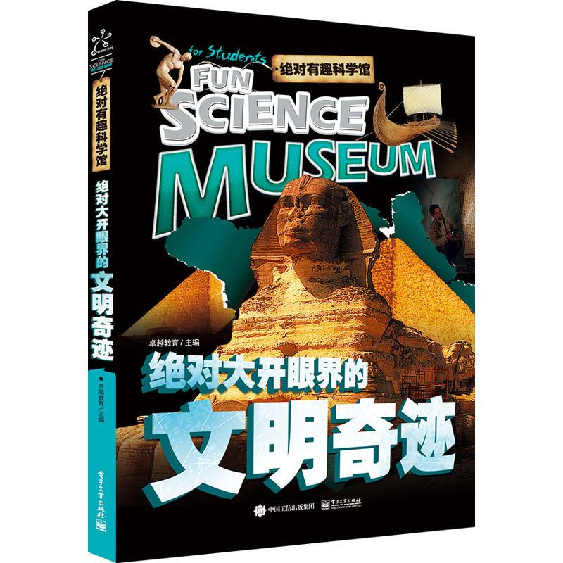 绝对有趣科学馆 绝对大开眼界的文明奇迹(全彩)