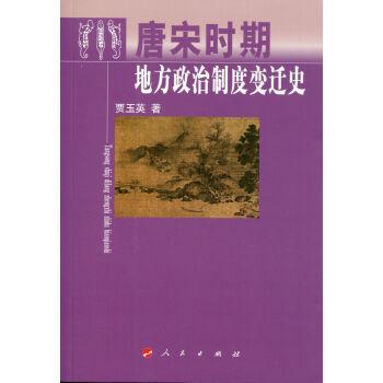 唐宋时期地方政治制度变迁史