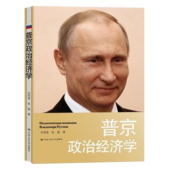 普京政治经济学