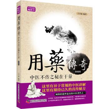 用药传奇:中医不传之秘在于量(典藏版)