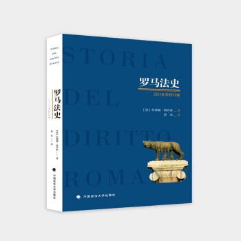罗马法史 (2018年校订版)