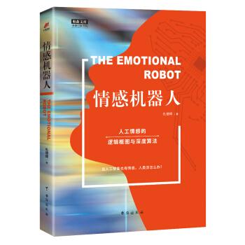 情感机器人:人工情感的逻辑框图与深度算法