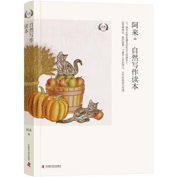 自然写作读本A卷(精装)