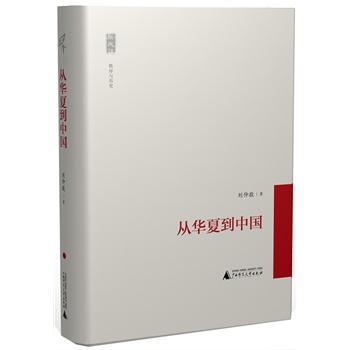 新民说:从华夏到中国(精装)