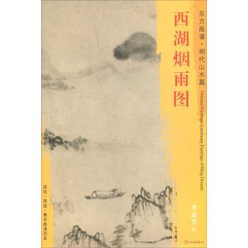 东方画谱·明代山水篇·西湖烟雨图