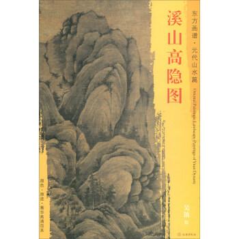 东方画谱·元代山水篇·溪山高隐图