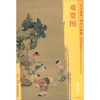 东方画谱·明代人物篇·戏婴图
