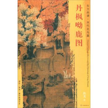 东方画谱·宋代花鸟篇·丹枫呦鹿图