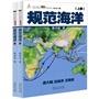 规范海洋(上下册)