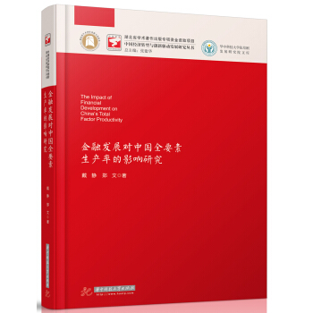 金融发展对中国全要素生产率的影响研究(精装)