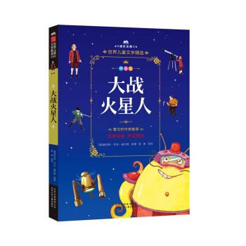 成长文库·世界儿童文学精选:大战火星人(拼音美绘本)