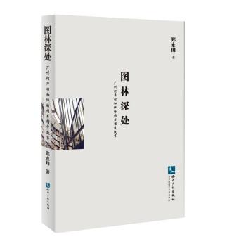 图林深处:广州阿华田和他的图书馆学故事