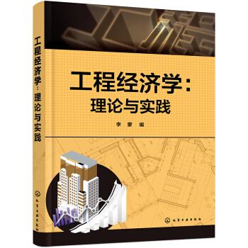 工程经济学:理论与实践