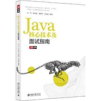 Java核心技术及面试指南