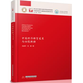 中国经济转型发展与动能转换(精装)