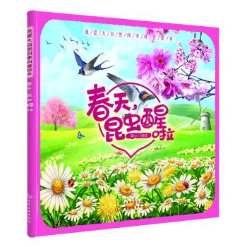 我爱大自然四季科普绘本--春天,昆虫醒啦