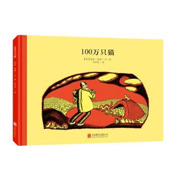 童立方·百年经典美绘本系列:100万只猫