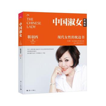 中国淑女(珍藏版)