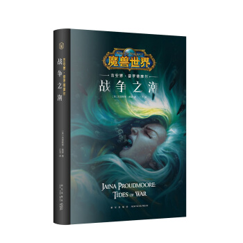 魔兽世界:战争之潮:吉安娜·普罗德摩尔(精装)