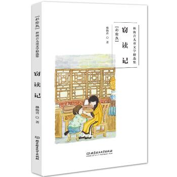 林海音儿童文学精选集:窃读记(彩绘版)