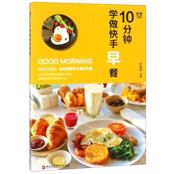 10分钟学做快手早餐