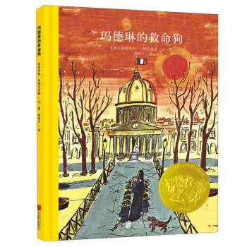 童立方·凯迪克大奖绘本:玛德琳的救命狗