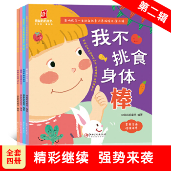 袋鼠妈妈 影响孩子一生的自我意识养成绘本第二辑(套装共4册)