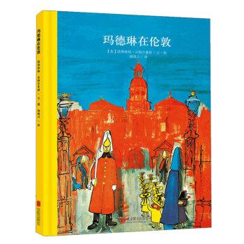 童立方·百年经典绘本系列:玛德琳在伦敦