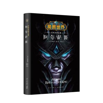 魔兽世界:阿尔萨斯:迈向冰封王座(精装)
