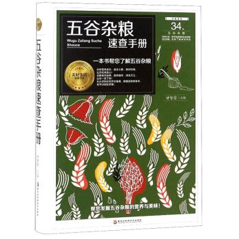 美好生活典藏书系:五谷杂粮速查手册