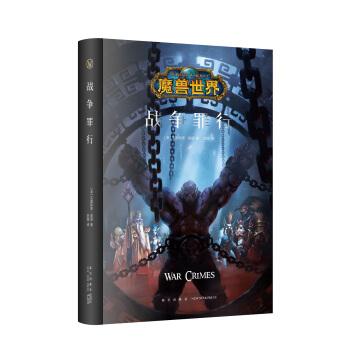 魔兽世界:战争罪行(精装)