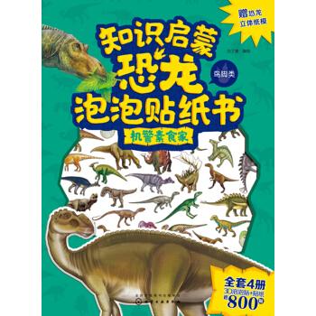 知识启蒙恐龙泡泡贴纸书:机警素食家
