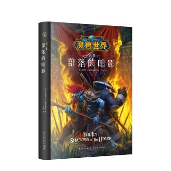 魔兽世界:部落的暗影:沃金(精装)