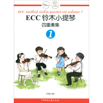 ECC铃木小提琴四重奏集(1)