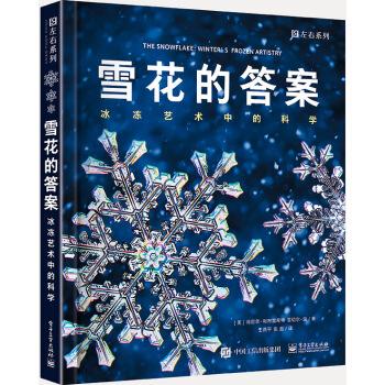 雪花的答案:冰冻艺术中的科学 (全彩)