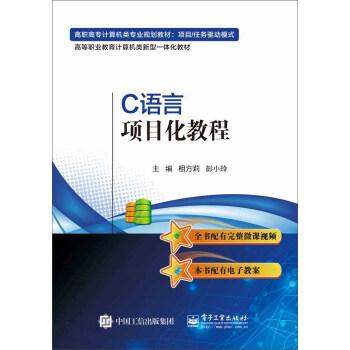 C语言项目化教程