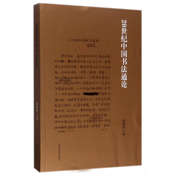 20世纪中国书法史通论