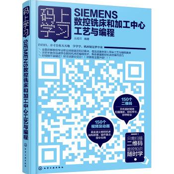 码上学习--SIEMENS数控铣床和加工中心工艺与编程