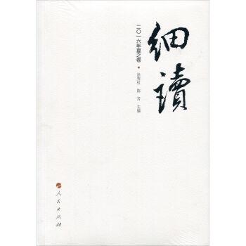 细读(二〇一六年夏之卷)
