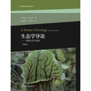 生态学导论--揭秘生态学模型(第四版)