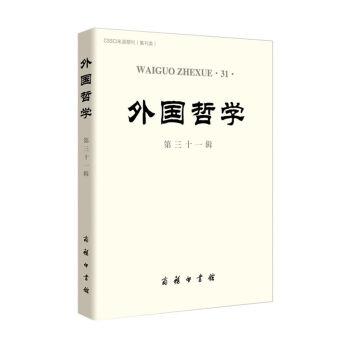 外国哲学(第三十一辑)