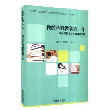 我的学科教学第一年——小学英语见习教师培训手册