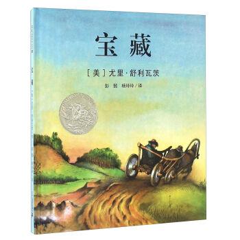 宝藏(精)/麦克米伦世纪大奖绘本