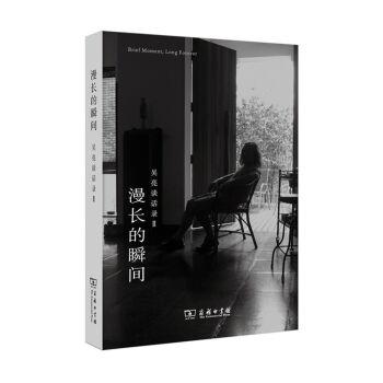 漫长的瞬间:吴亮谈话录2