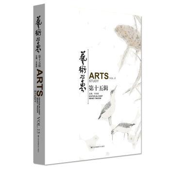 艺术学界(第15辑)
